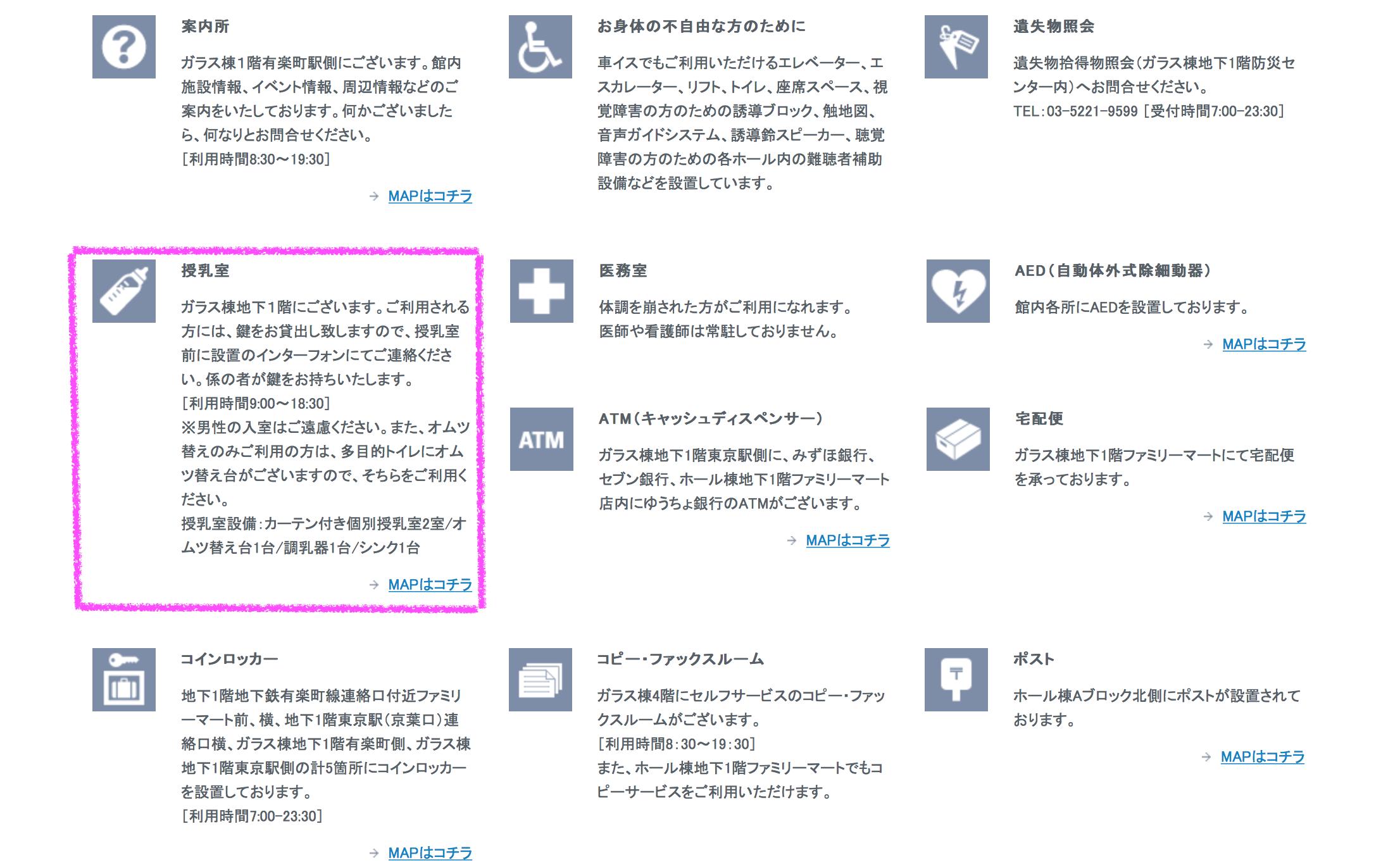 東京国際フォーラムインフォメーション