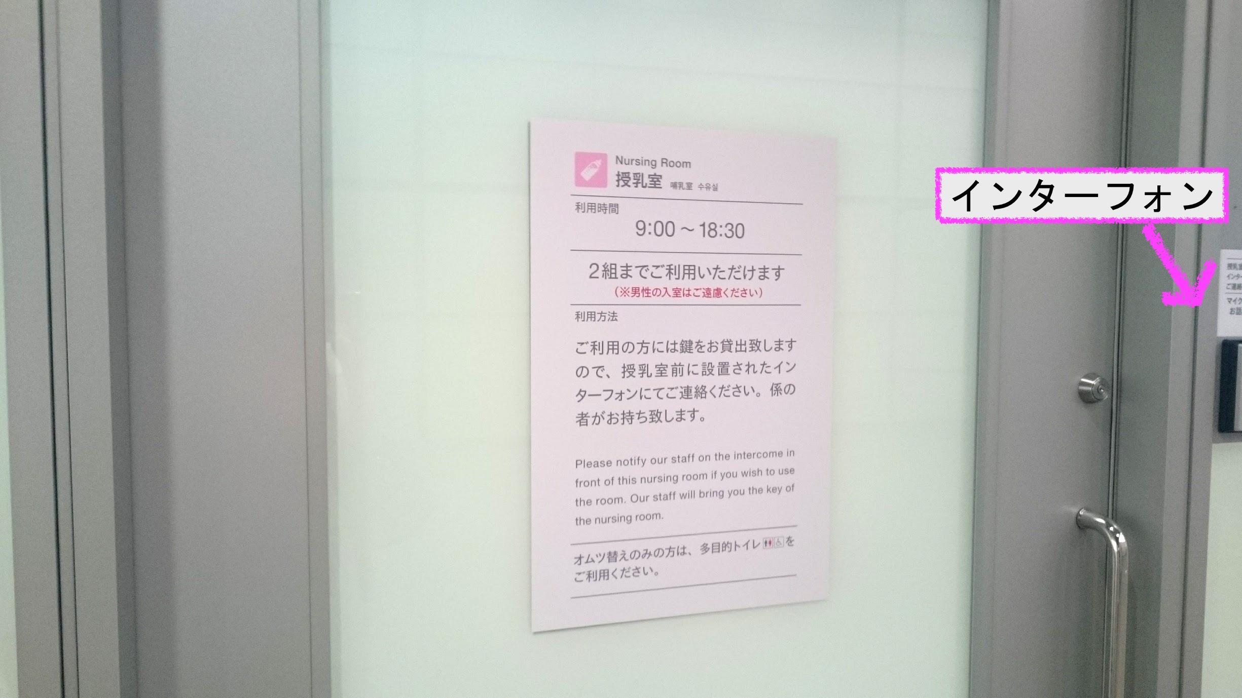 東京国際フォーラム授乳室入口