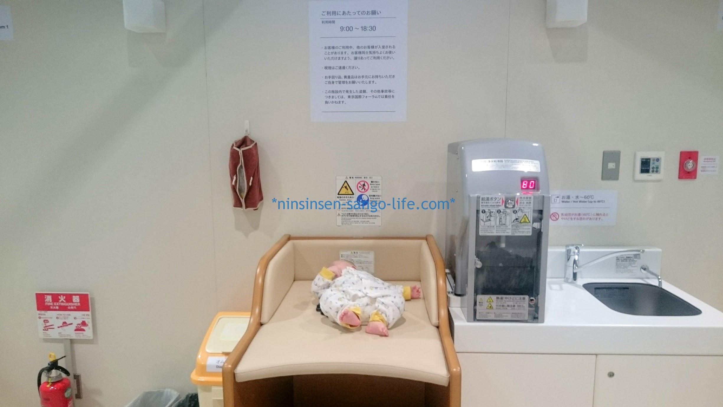 東京国際フォーラム授乳室入った正面