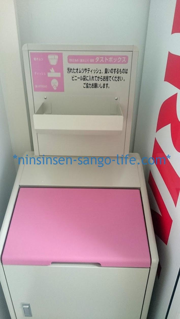 グランフロント大阪北館授乳室ゴミ箱