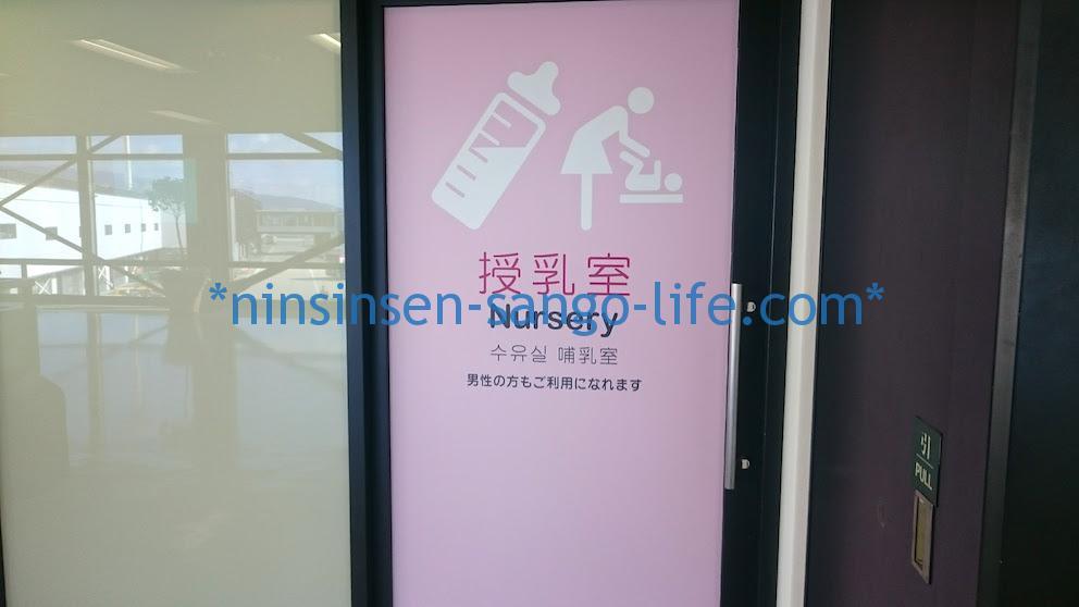 伊丹空港北ターミナル授乳室出入口