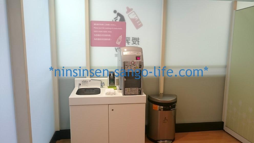 伊丹空港北ターミナル授乳室調乳スペース