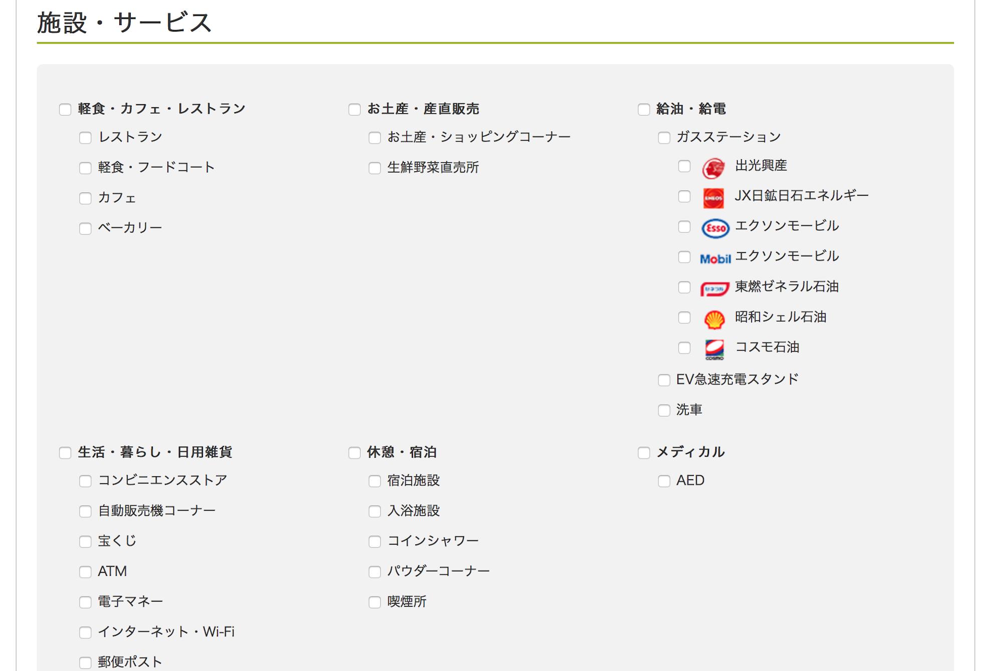 ドラぷら検索画面施設サービスをチェック
