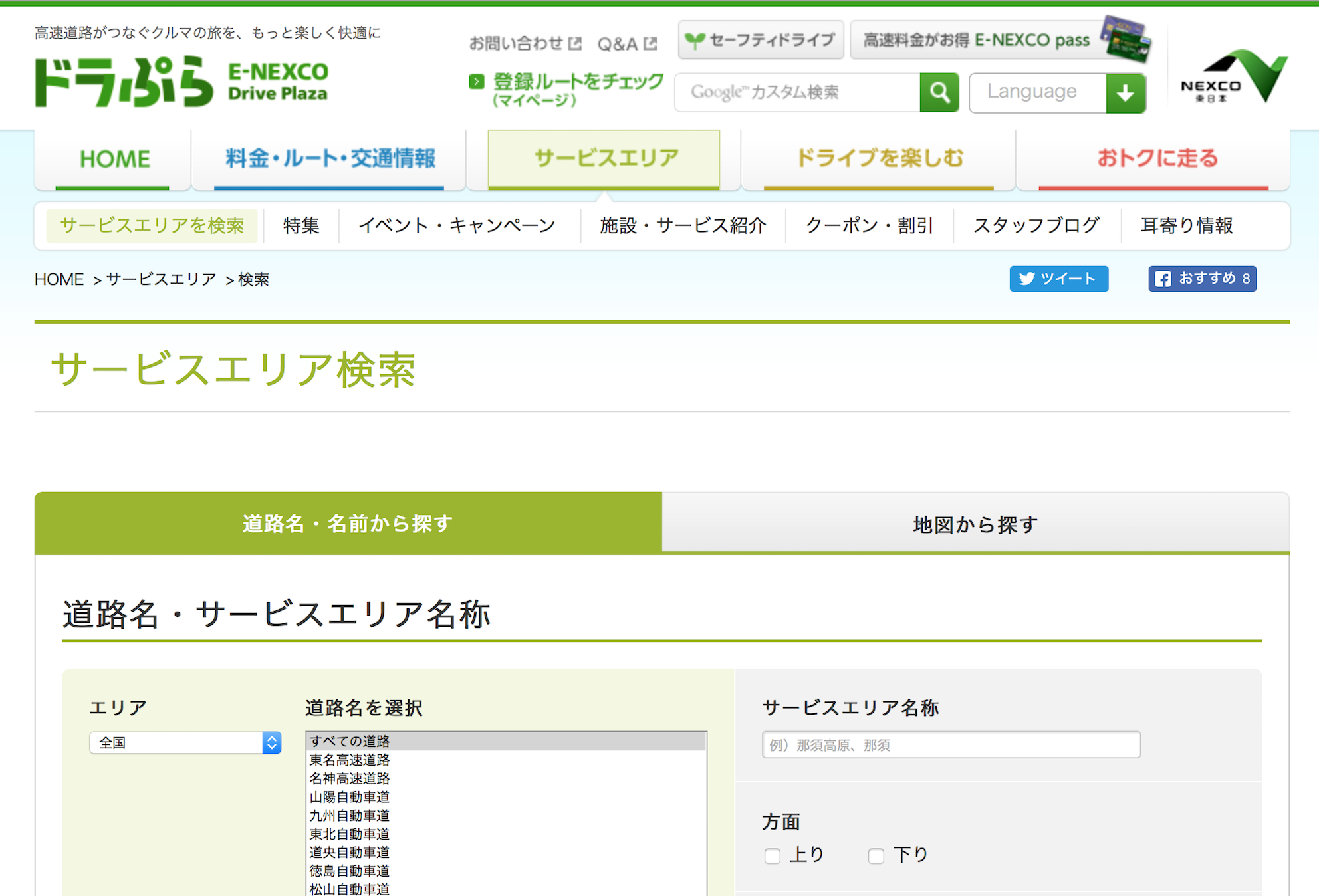 ドラぷら検索画面