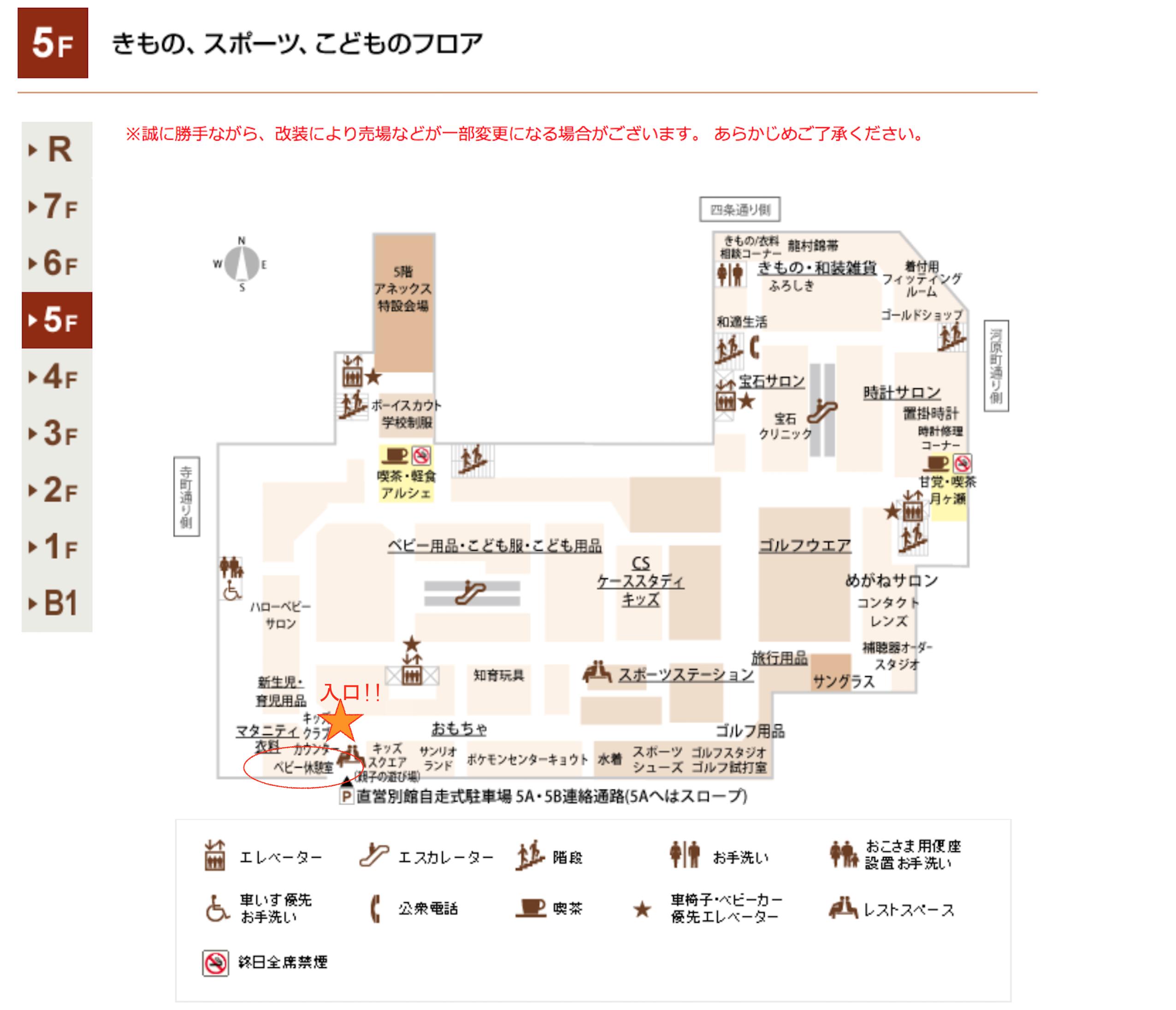 京都高島屋5階フロアガイド