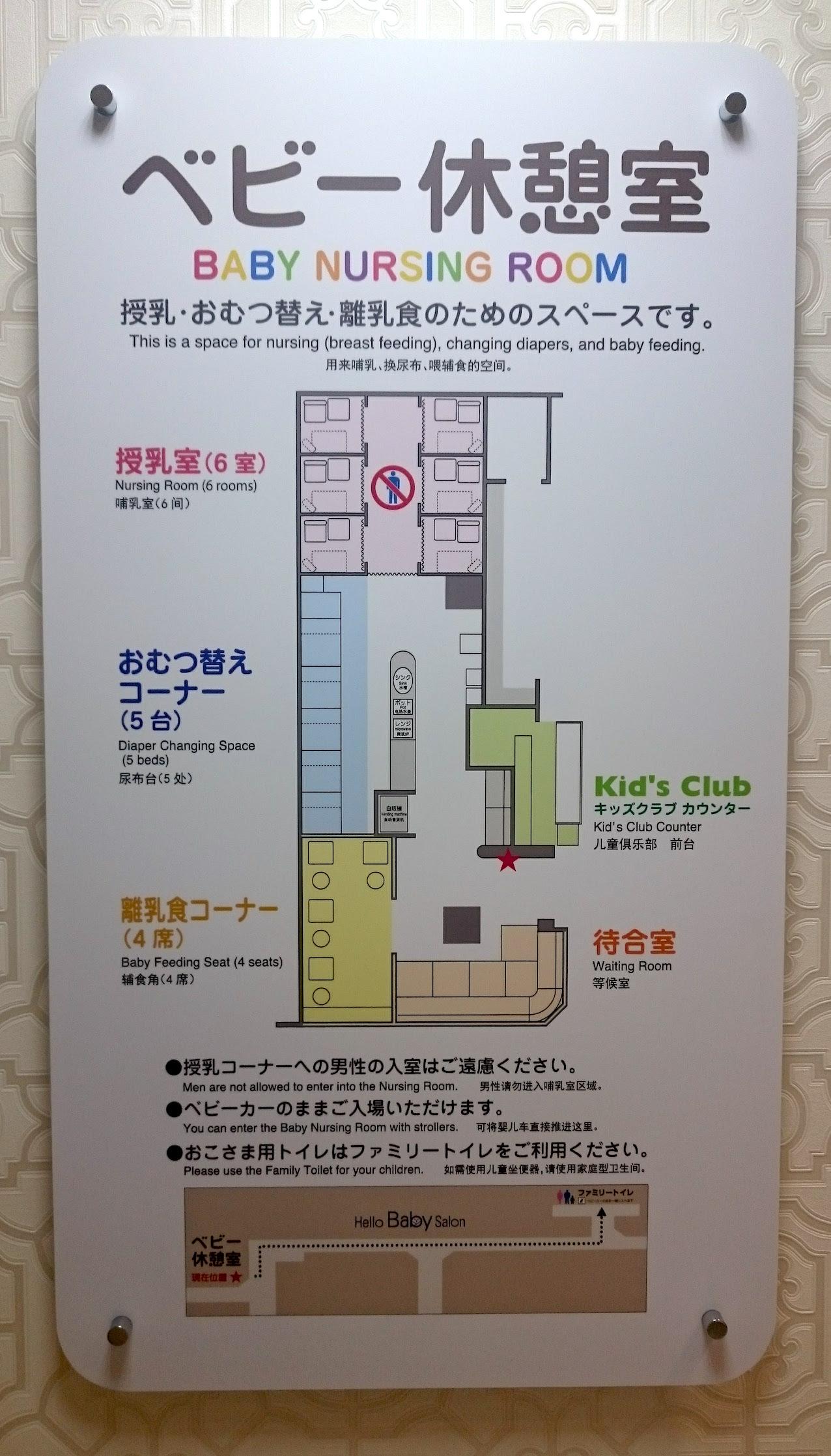 髙島屋ベビー休憩室